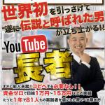 YouTubeジャックシステム 田井嘉寿久(たいかずひさ)は詐欺?検証・評判 レビュー