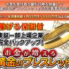 ジャストマニエル 仲間の絆プロジェクトは詐欺?100万円分配は真っ赤な嘘か?