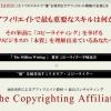 Copyrighting Affiliate Programを実践した結果…【特典付きレビュー】