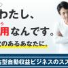 鈴木正行 独占型自動収益ビジネス無料ビデオ講座の正体はただの中国輸入転売だ!