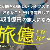 旅億ビジネスオンライン講座 今井正則×上武岳は詐欺?比較・検証レビュー