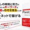 Pandora2(パンドラ2)を使い倒す方法を公開するよ!【特典付きレビュー】