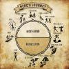 神話の法則/ヒーローズジャーニーを用いて面白いストーリーを作る方法。