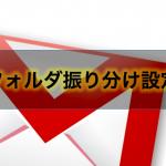 【2018最新版】Gmailの自動フォルダ振り分け設定方法と迷惑メール分類の防ぎ方。