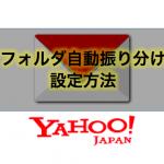 【2018最新版】Yahoo!メールの自動フォルダ振り分け設定方法と迷惑メール分類の防ぎ方。